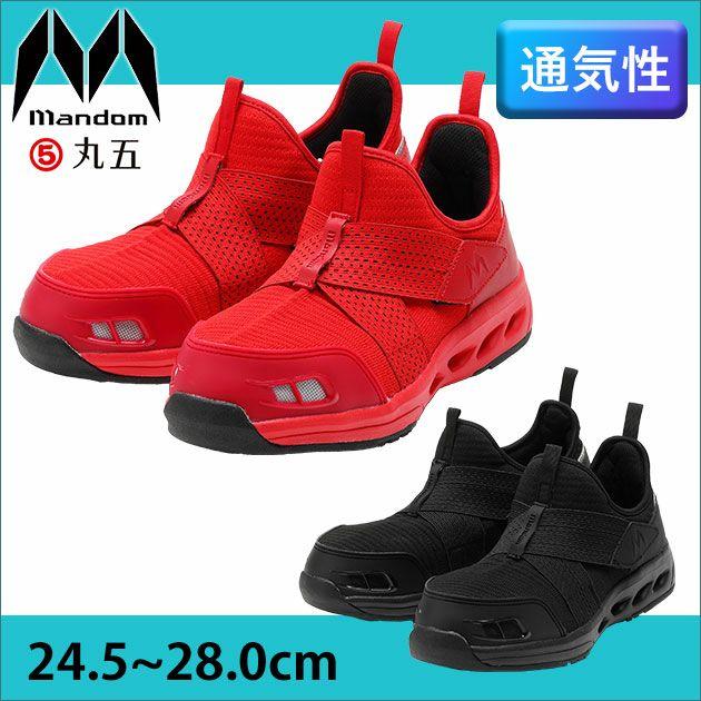 丸五|安全靴|マンダムドライ 006