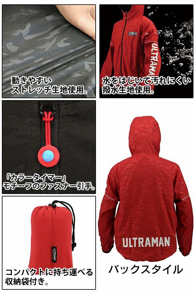 弘進ゴム|通年作業服|ULTRAMAN(ウルトラマン) ストレッチパーカー UT-02