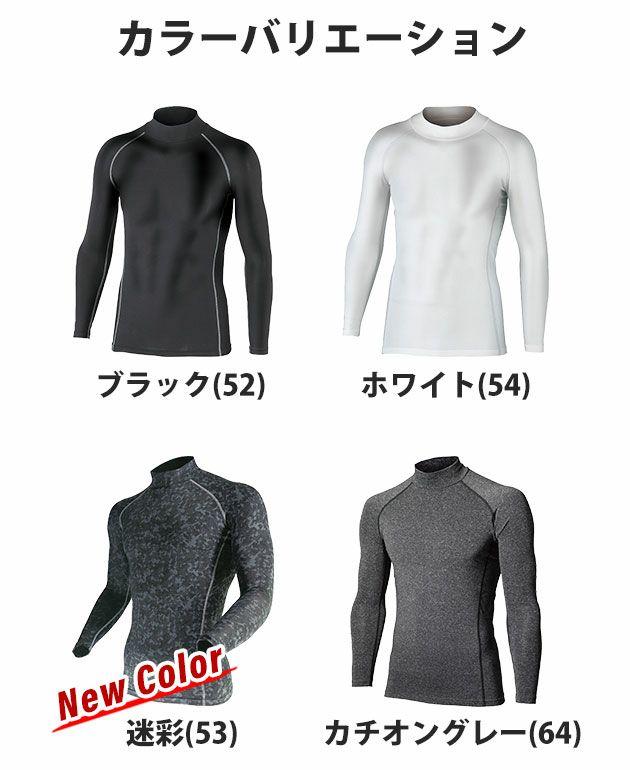 おたふく|秋冬インナー| BTパワーストレッチハイネックシャツ / JW-170 ヒートテック レイズドファブリック
