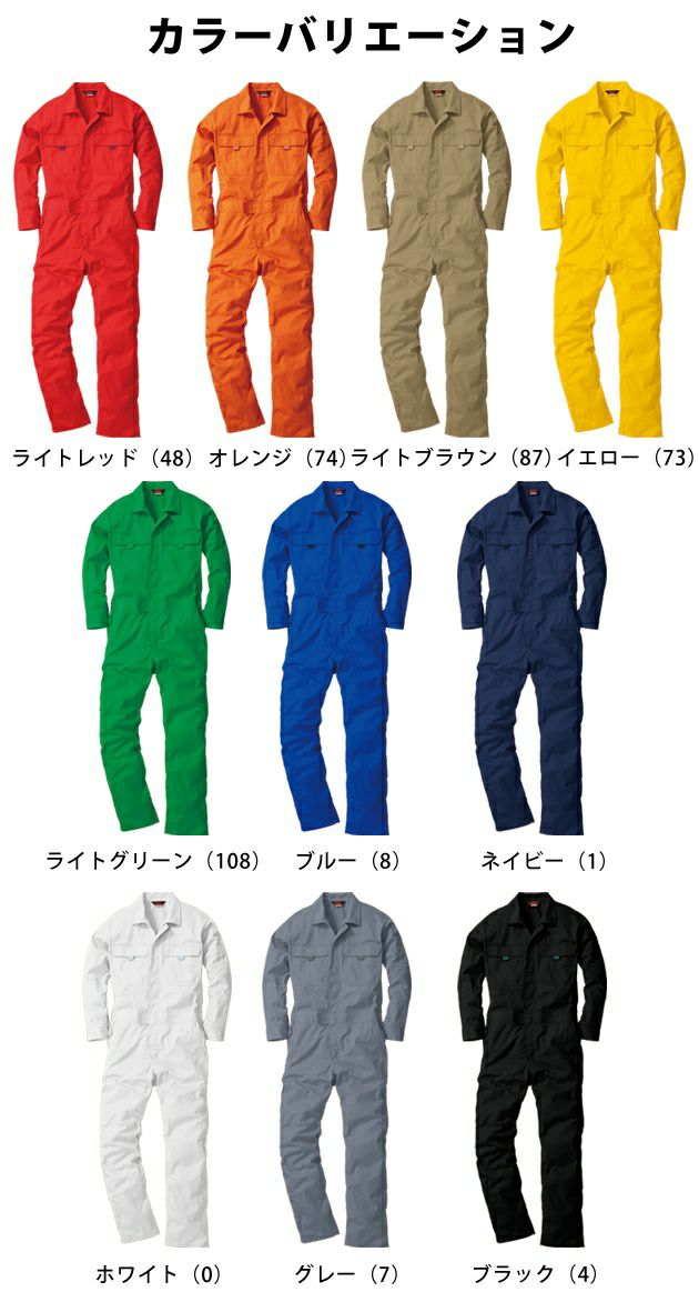 SOWA|桑和|春夏作業服|続服 9300