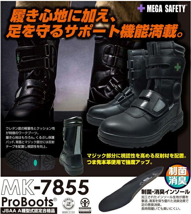 喜多|安全靴|プロブーツ MK-7855