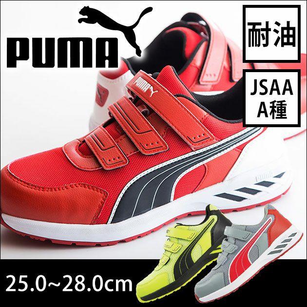 PUMA|プーマ|安全靴|SPRINT 2.0 LOW(アスレチックスプリント2.0) 64.327.0 64.328.0 64.329.0