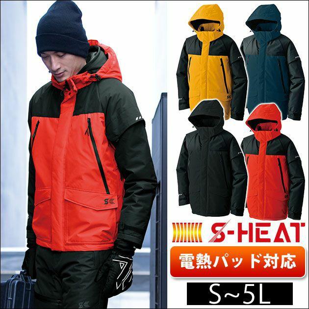 S-HEAT|電熱ウェア|ウォータープルーフジャケット 03170