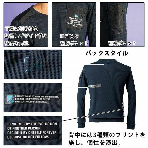 アイズフロンティア|秋冬作業服|バンプワッフルハイブリッドクルーネックシャツ 9301