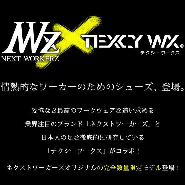 TEXCY WX(テクシーワークス)|安全靴|ネクストワーカーズ限定モデル WX-0008S
