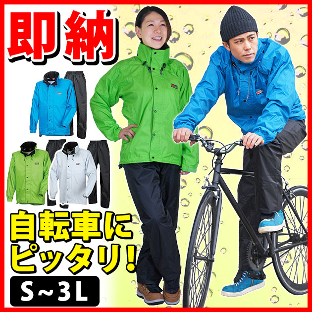 即納商品|カジメイク|レインコートレインウェア合羽|サイクルレインスーツ CY-003