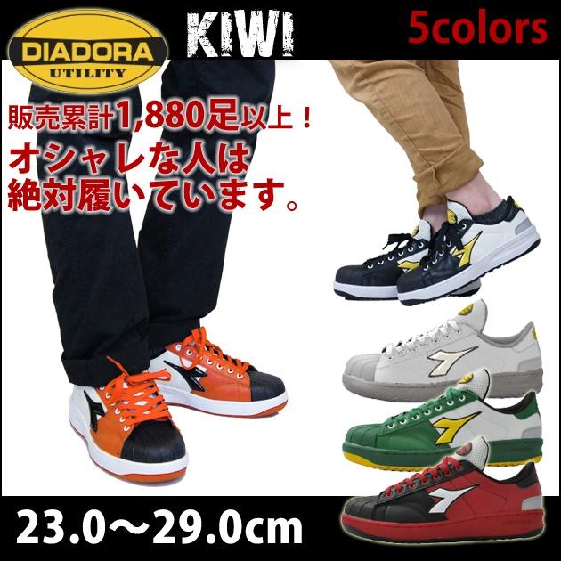 DIADORA|ディアドラ|安全靴| KIWI / KW-213 KW-251 KW-651 KW-721