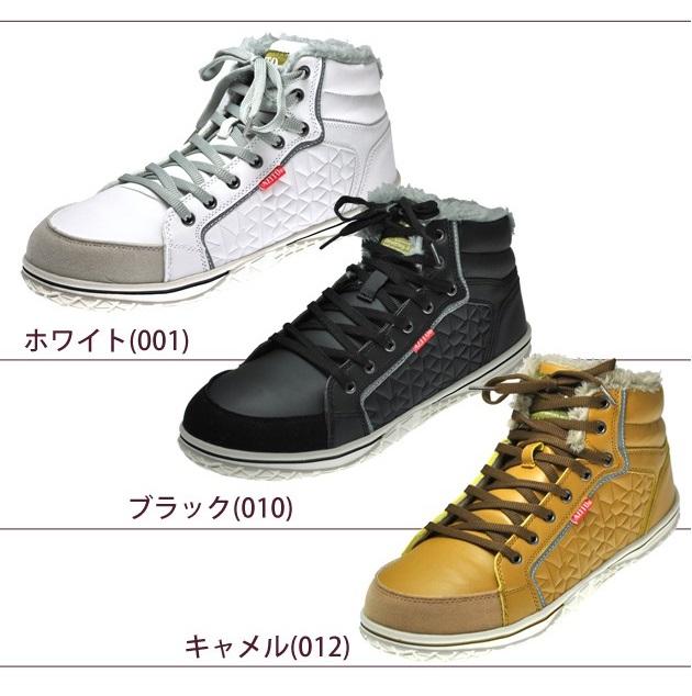 AITOZ|アイトス|防寒安全靴|AZITO|アジト| アルミインソール 裏ボア ミドルカットセーフティシューズ AZ-51702