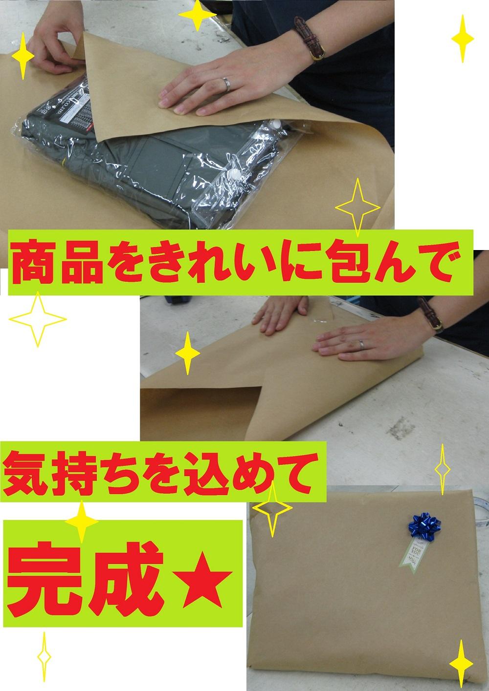 プレゼント3段階気持ちをこめて包装