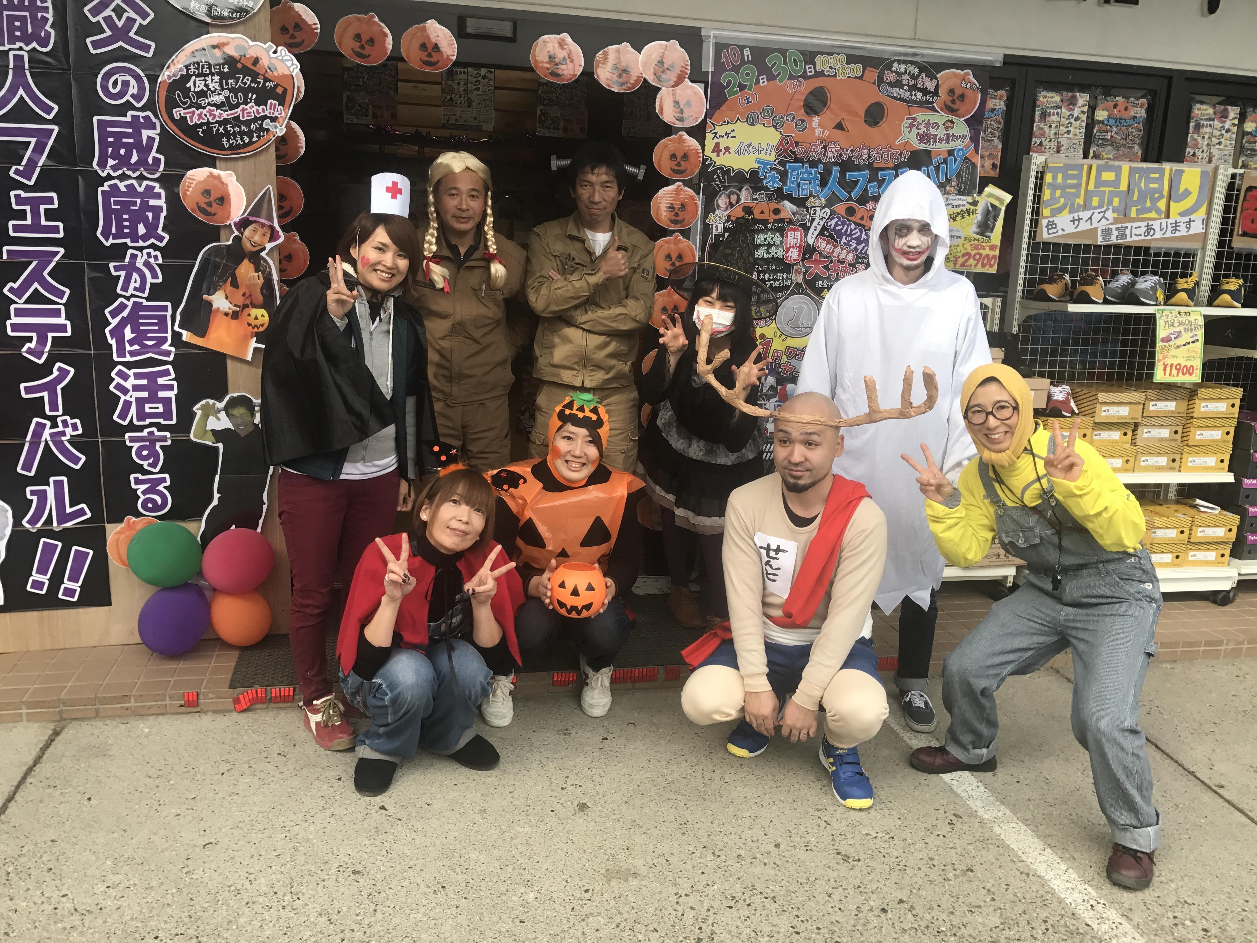 飛騨高山 下本商会 2016ハロウィン セール 仮装