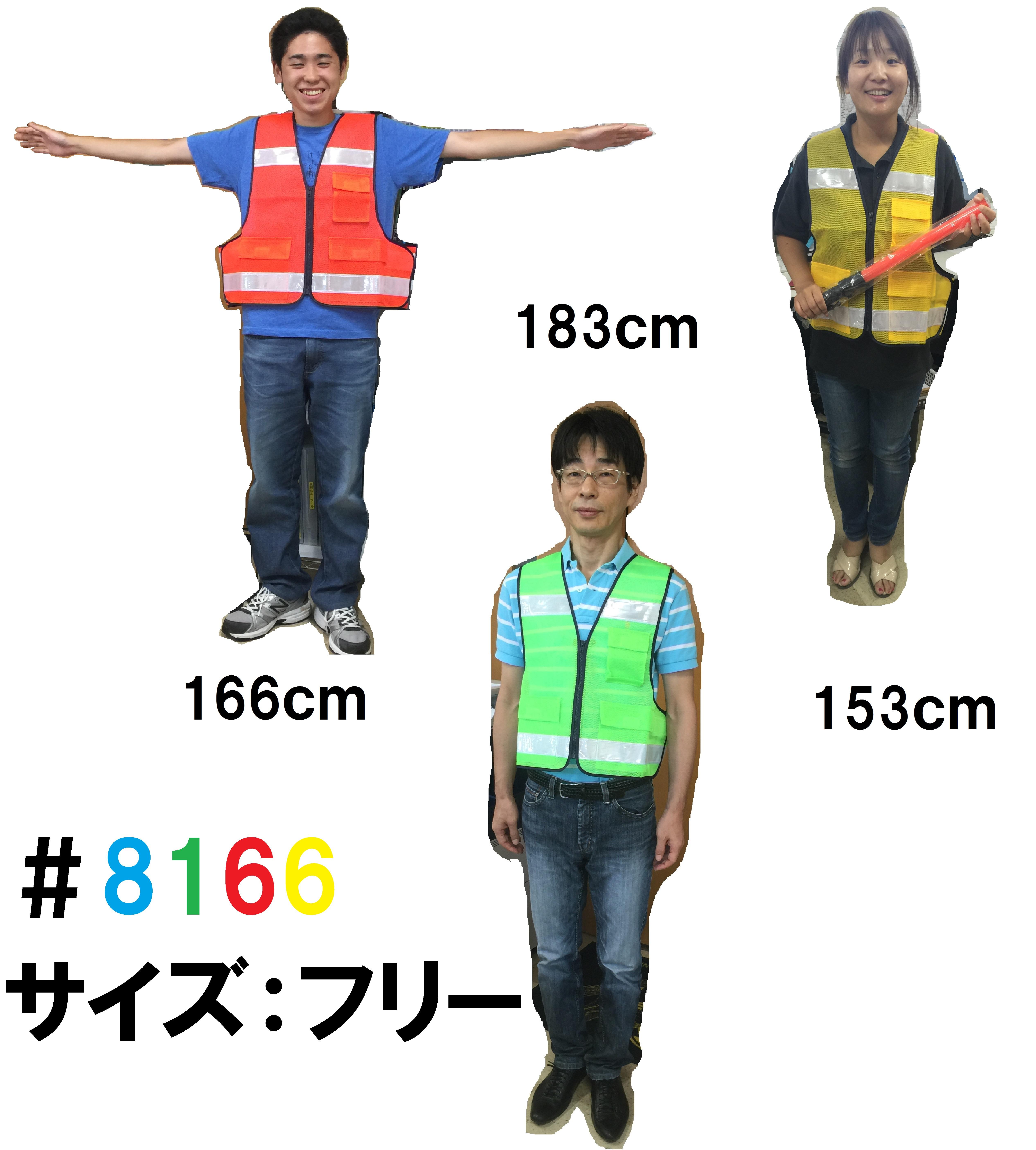 安全ベストサイズ感パトロール