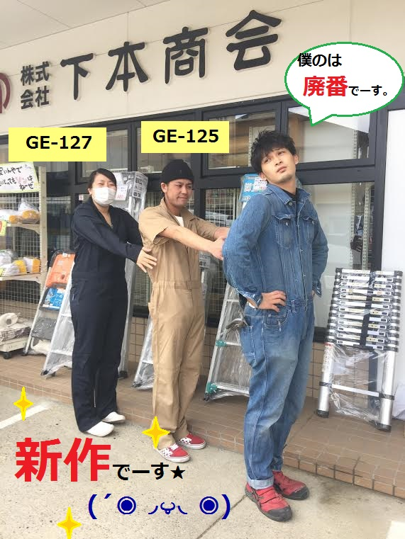 【GRACE ENGINEER`S(グレースエンジニアーズ)】新作ツナギ