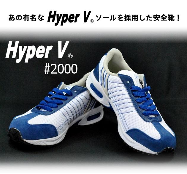 【日進ゴム】【安全靴】 HyperV #2000