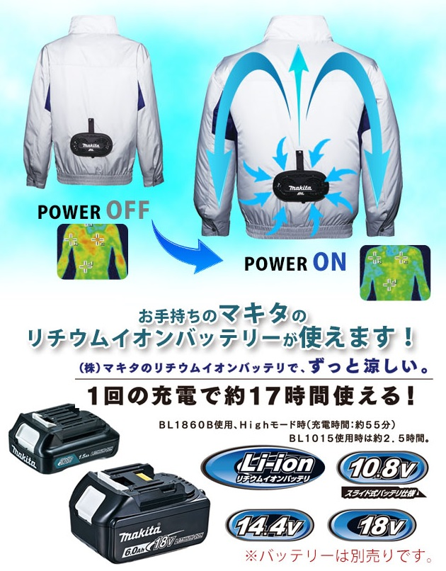 S~EL|自重堂|春夏作業服|空調服|エアコンジャケット(ファン付き) 86920