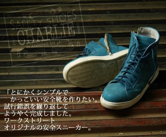 【チャーリー安全靴】CH001 セーフティーブーツ